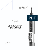 مقدمة في علم المعلومات - محمد فتحي عبدالهادي