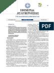 comp15Κ_2017.pdf