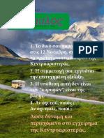 Αφίσα Περιοδικού Δίαυλος για τις εκλογές στην Κεντροαριστερά.
