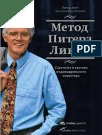 Питер Линч. Метод Питера Линча. Стратегия и Тактика Индивидуального Инвестора