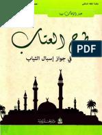 Isbal in the Maliki madhab