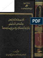 Ijtihad Based on Sadd Adh-dhara Darai Maliki