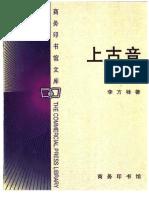 李方桂-上古音研究-商務