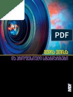 მედია-ეთიკა და პროფესიული სტანდარტი