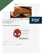 Chinese Joke About 熟shú