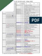 106 第一學期行事曆