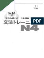N4 Bunpou Training