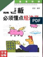 [做老板必须懂点经济学].麦迪.扫描版