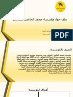 ملف حول مؤسسة محمد الخامس للتضامن