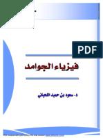 (4) جوامد (1).pdf