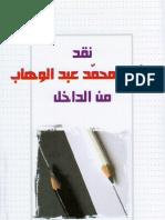 نقد الشيخ محمد عبد الوهاب من الداخل - عصام العماد