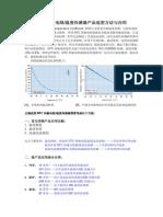 NTC热敏电阻、温度传感器产品选型方法与应用