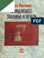 Илинденските знамиња и печати - Ѓорѓе-Миљковиќ