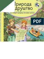 05-priroda-i-drustvo-4.pdf