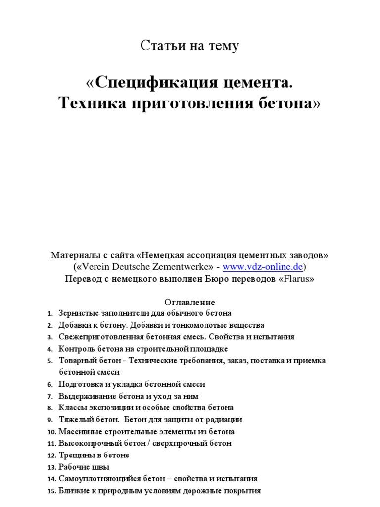 Требования предъявляемые к бетонным смесям призма тимашевск бетон