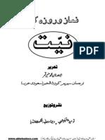 Nimaz Aur Roza Ki Niyyat - Www.pakistanmarkaz.com