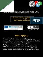 Αδραστικός Προγραμματισμός Cnc 2 Κεφάλαια