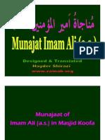 Munajat Imam Ali (as)