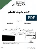 تعلم كيف تتعلم.pdf