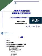 2013智慧電網資通訊安全標準現況pub_v3