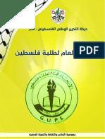 الاتحاد العام لطلبة فلسطين