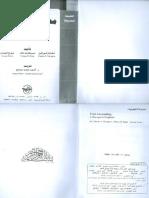 محاسبة تكاليف- مدخل إدارى - تشارلز هولينجرين - الكتاب الثانى