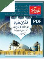 Mahnama Sultan Ul Faqr Lahore December 2017