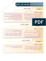 Answers_ Chapters 1, 2, 4 & 5