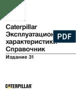 31_Handbook Caterpiller rus.pdf