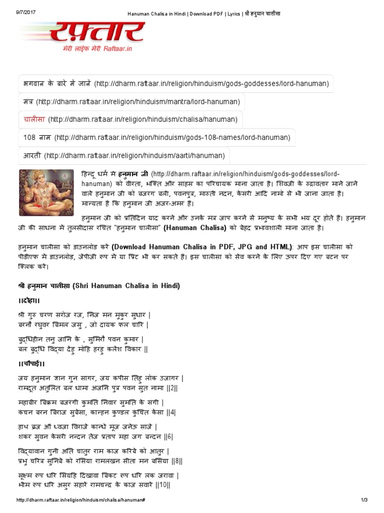 Hanuman Chalisa in Hindi _ Download PDF _ Lyrics _ श्री