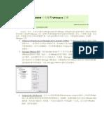 2008十大免费VMware工具