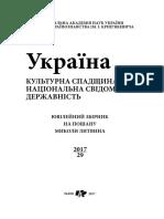 Ukraine 29