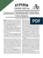 27.12.17 - Τοῦ πρωτομάρτυρος ἁγίου Στεφάνου.Ὁ ἅγιος Στέφανος..pdf