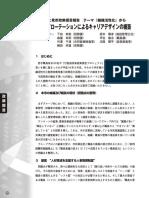401seisakuteigen.pdf