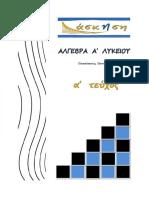 άλγεβρα2016_α_λυκ_τευχος1.pdf