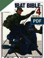 COMBAT BIBLE 戰鬥聖經4:情報作戰篇 一窺間諜世界的真貌