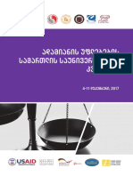 ადამიანის უფლებების სამართლის საუნივერსიტეტო კვირეული