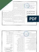 Seminaire-larenj-28-11-2017.pdf