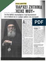 Αρχιεπίσκοπος Αμερικής Δημήτριος Δεν υπάρχει ζήτημα παραίτησής μου.pdf