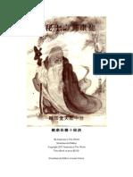 健康长寿十秘诀.pdf