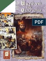 Bulgarian Rulers 07 Tsar Kaloyan