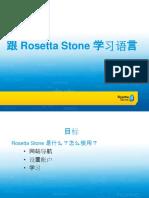Rosetta Stone Ch
