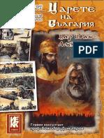Bulgarian Rulers 10 Tsar Ivan Aleksander