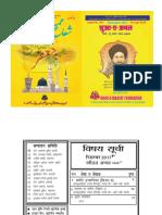 Monthly Magazine Shua e Amal Hindi December 2017 Editing by Sayed Mustafa Husain Naqavi Aseef Jaisi Published by Noore Hidayat Foundation