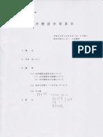田井懇話会会議2017-12-02