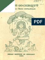 சைவாகம-லேக-ஸர்வஸ்வம்