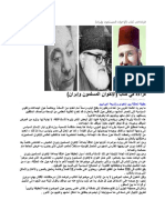 الاخوان المسلمون و ايران - محمد سيد رصاص