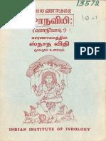 காரணாகமத்தில்-ஸ்நாந-விதி-மூலமும் உரையும்