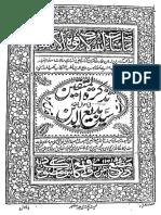 2015.310827.Tazkiratul-Muttaqqeen.pdf