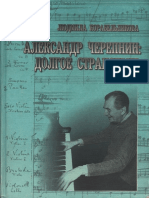 Корабельникова, Л. - Александр Черепнин - 1999